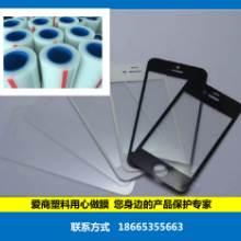 供应兰庆LK-600P玻璃盖板保护膜