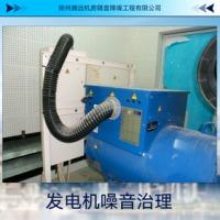 发电机噪音治理