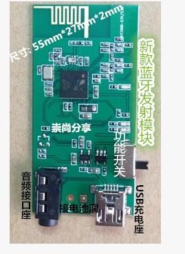 供应用于蓝牙发射模块|蓝牙发射模组|蓝牙模组的蓝牙立体声音频发射器