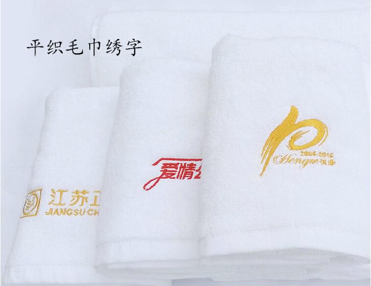 供应高档酒店纯棉毛巾 定制浴巾 面巾 双股线毛巾 纯白毛巾