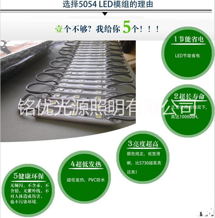 LED模组5054防水模组5730模组高亮5050防水模组平面发光字光源 厂家直销模组