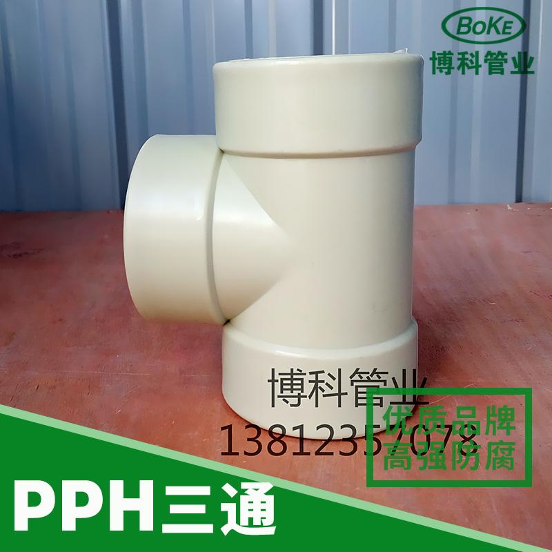 江苏博科管阀件供应PPH三通、防腐塑料三通|均聚聚丙烯三通 PPH三通批发价格