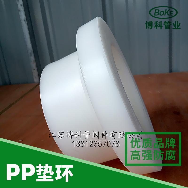 供应PP垫环、厂家生产、批发销售、江苏博科、聚丙烯