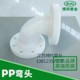 江苏博科管阀件供应pp弯头、热熔弯头|防腐塑料弯头、聚丙烯弯头