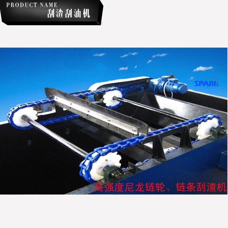 青岛青天环境工程供应刮渣刮油机、链条式刮渣刮油机|气浮池油水分离设备