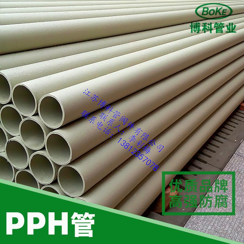江苏博科管阀件供应PPH管材、工程级管材|防腐塑料管材、均聚聚丙烯管材