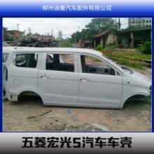 供应用于五菱汽车的五菱宏光S汽车车壳、玻璃钢汽车壳|广西汽车车壳定制图片