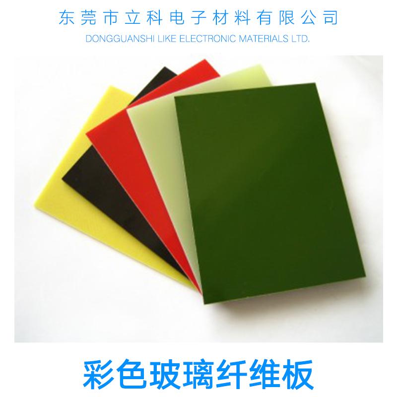 彩色玻璃纤维板厂家直销  玻璃纤维板火热销售 彩色玻璃纤维板哪家好