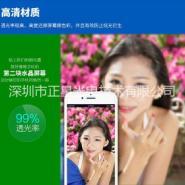 手机保护膜图片