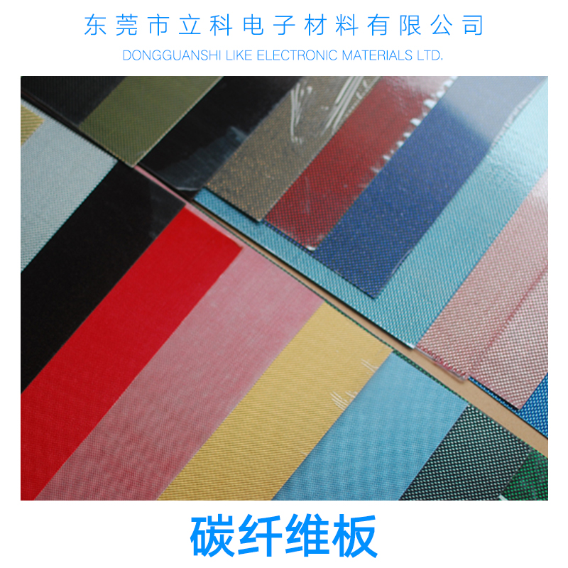 供应碳纤维板 碳纤维板 碳纤维管棒及碳纤维型材