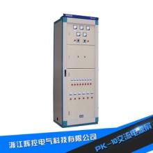 供应PK-10交流电源屏温州PK-10交流电源屏交流电源屏生产厂家批发