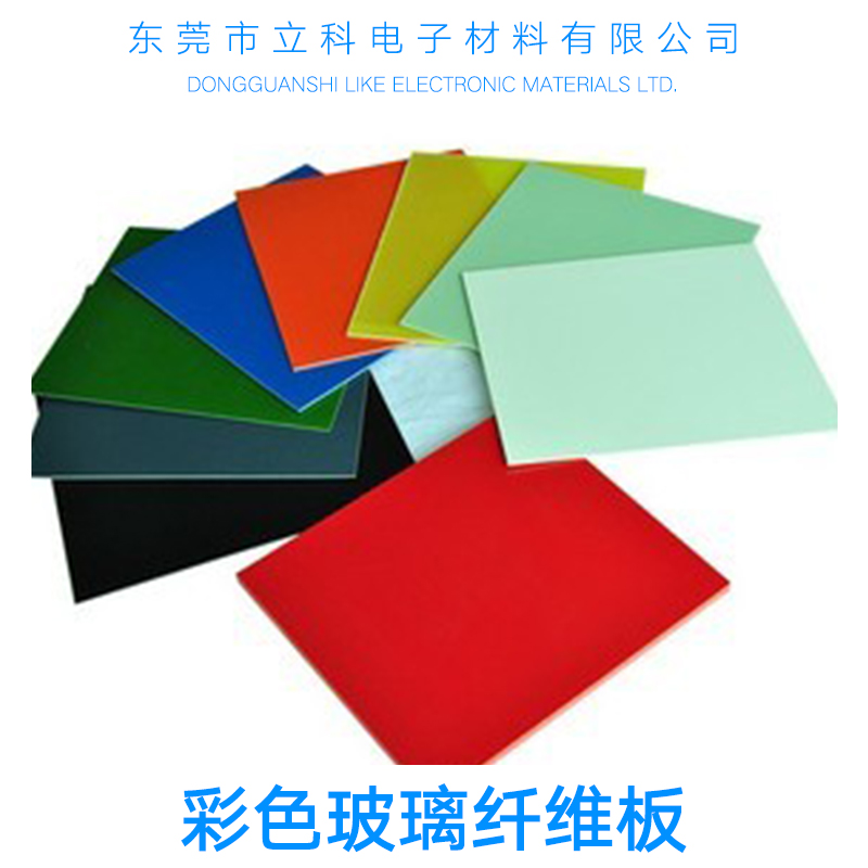 供应彩色玻璃纤维板厂家 玻璃纤维板 玻纤板厂家直销