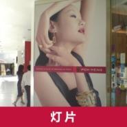 上海莹灏广告材料供应灯片、广告灯片|海报灯箱片|高清写真灯片