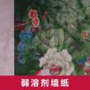 上海莹灏广告材料供应弱溶剂墙纸、弱溶剂喷绘墙纸|室内写真壁纸、无纺布墙纸