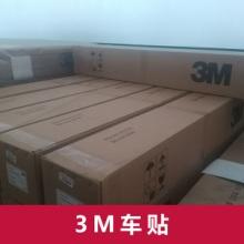 上海莹灏广告材料供应3M车贴、3m透明车贴 广告车贴 高清车贴 灰胶车身贴纸批发