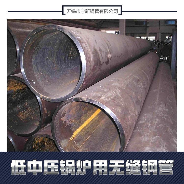 低中压锅炉用无缝钢管销售