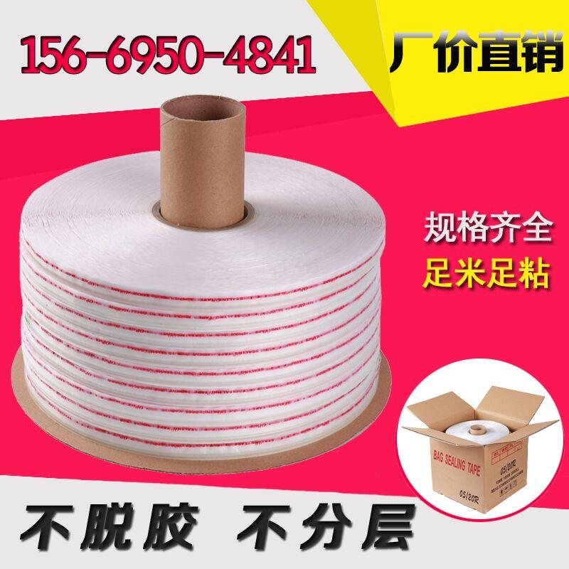 力佳胶带PE05印字空白封缄双面胶带 环保包装可重复粘贴不干胶条