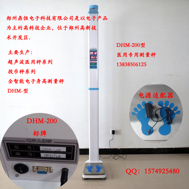 供应身高体重测量秤DHM-200 医用超声波全自动电子称 语音报读可打印 体检秤