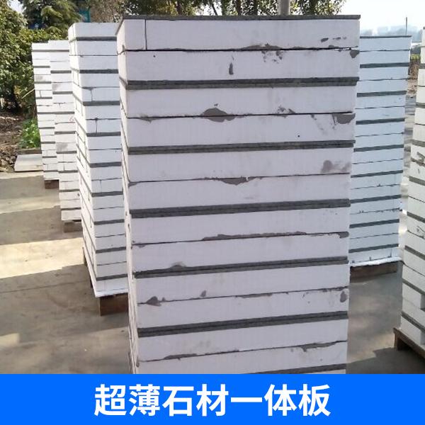 供应用于外墙保温装饰的超薄石材一体板、保温装饰一体板|超薄石材复合板