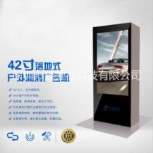供应用于广告传媒的厂家供应42寸户外落地立式广告防水防尘防爆高亮广告机图片