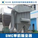 DMC单机除尘器图片