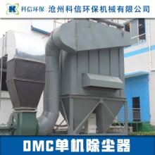 供应DMC单机除尘器 仓顶除尘器 布袋除尘器 DMC单机除尘器厂家批发