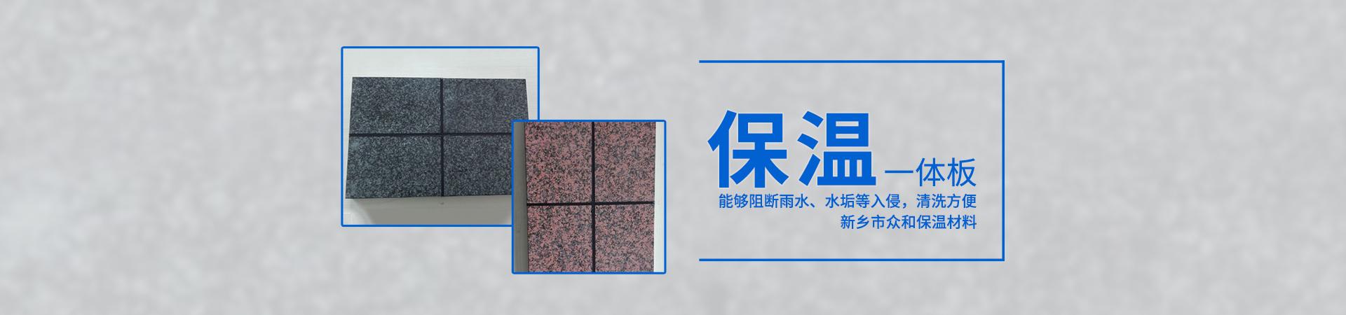 发保温装饰一体板
