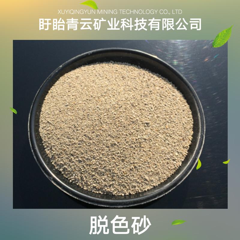 供应江苏脱色砂供应商 硅胶脱色砂 油品脱色砂 脱色砂厂家直销