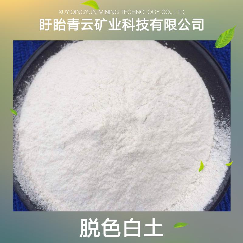 脱色白土 活性白土脱色 工业级活性白土 脱色白土供应商