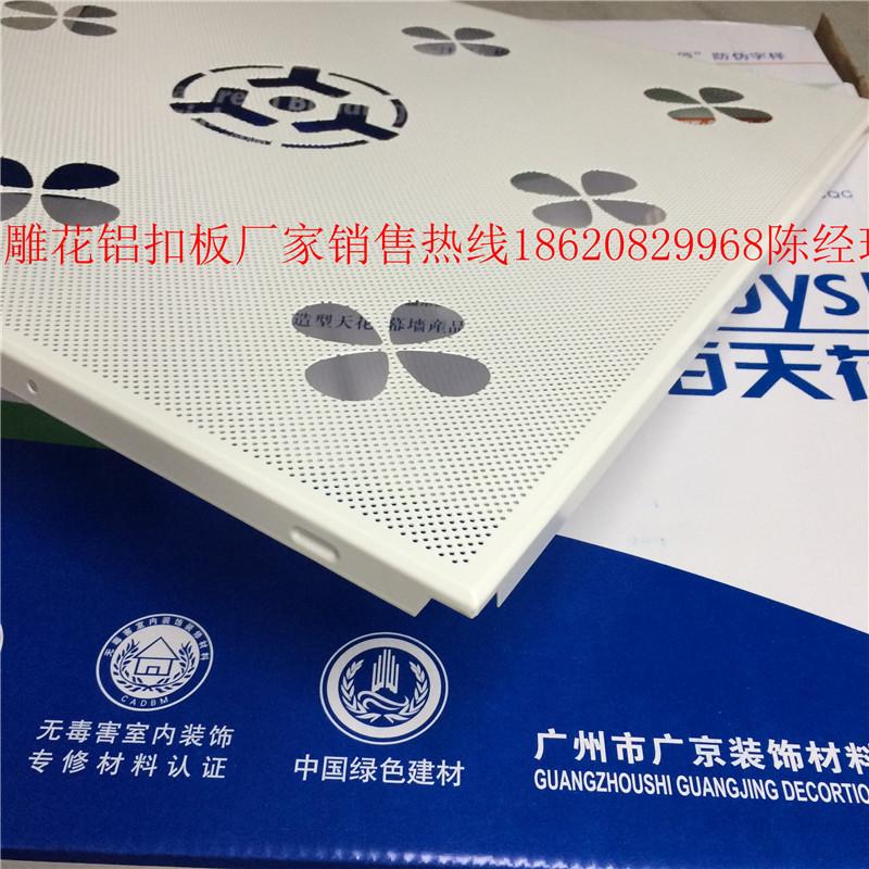 扬州铝扣板厂家价格|乳白色微孔铝扣板|办公室吊顶铝扣板