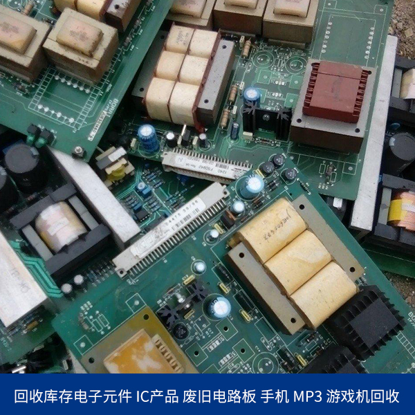 回收ic产品 废旧电路板