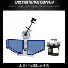 供应金属材物理性能检测 金属材物理性能检测公司 工程金属材物理性能检测批发