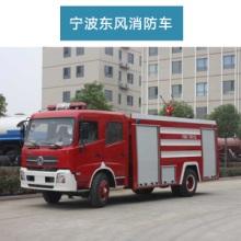 供应用于的宁波东风消防车东风140水罐消防车专业设计批发