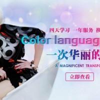 重庆学习服装色彩搭配化妆色彩定位个人整体的色彩鉴定