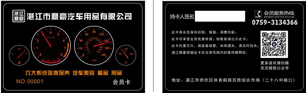 专业制作智能卡图片/专业制作智能卡样板图 (1)
