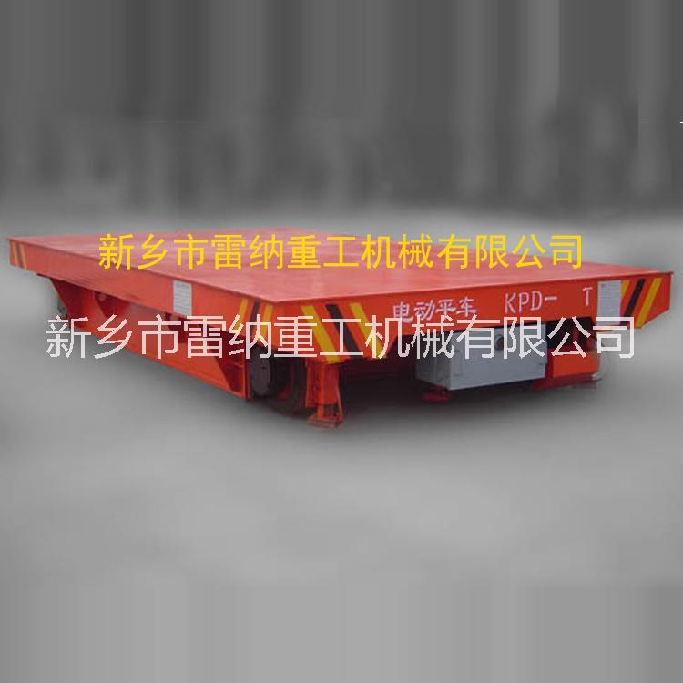 电动电平车供应用于物料搬运设备的厂家微利直销雷纳重工轨道换轨车