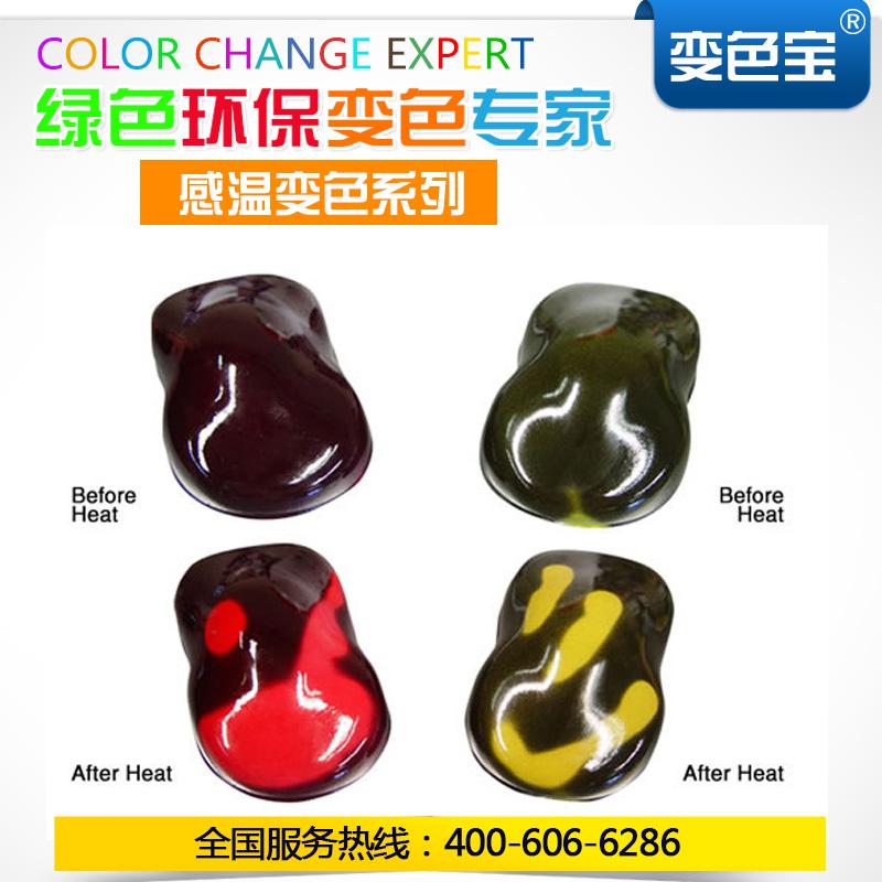 供应用于纸张,金属等的供应感温变色油墨(变色温度范围0