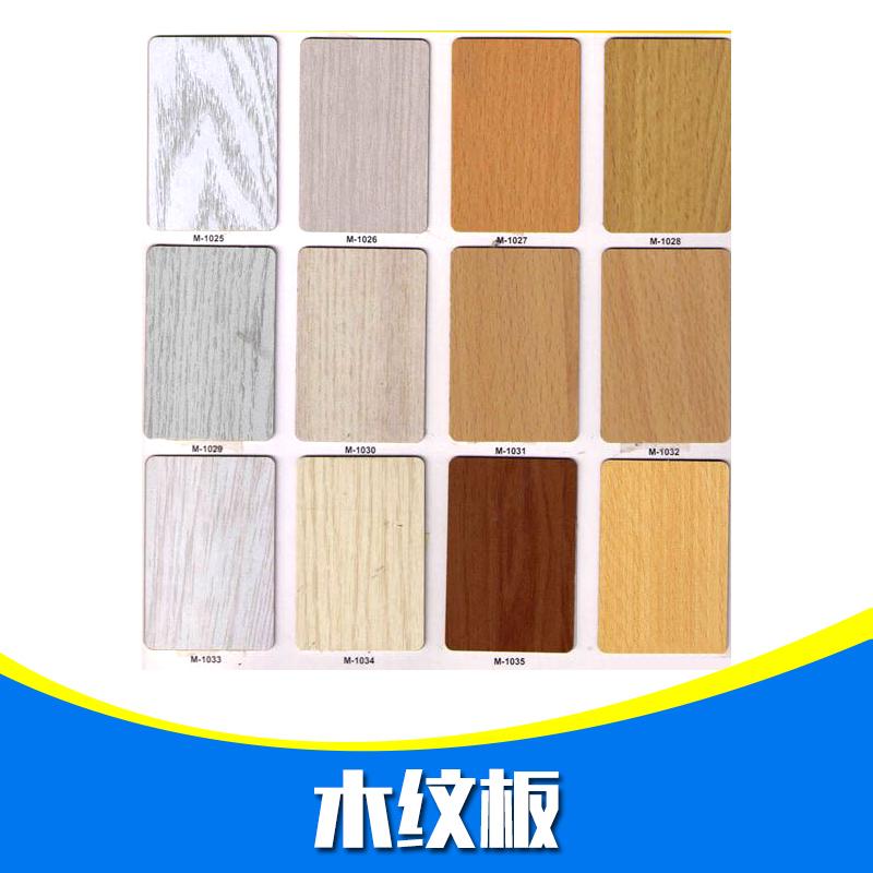 供应木纹板 墙面装饰板木纹板 木纹水泥板 装饰防火木纹板定制