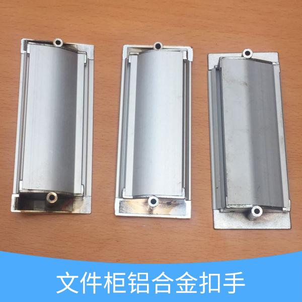 供应文件柜铝合金扣手 文件柜铝合金扣手配件 铝合金扣手