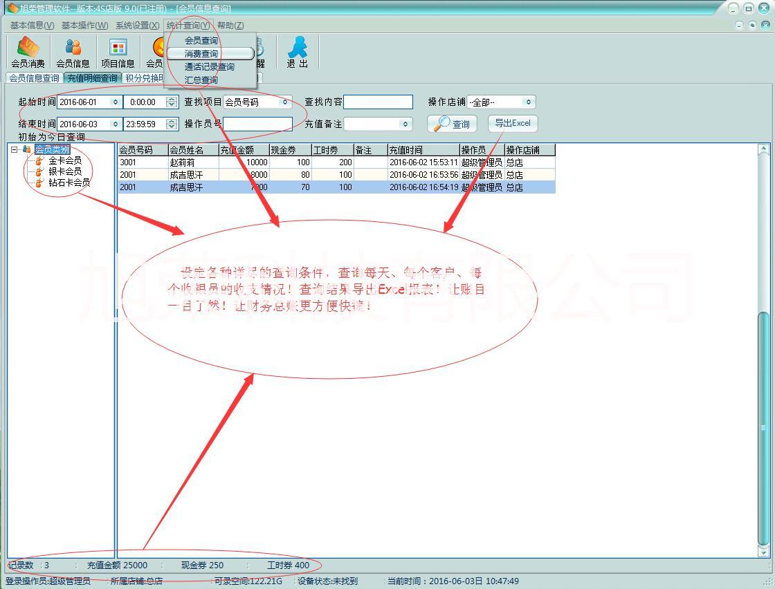 会员积分图片/会员积分样板图 (4)