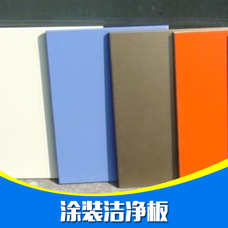 供应涂装洁净板 防火洁净板 江苏涂装洁净板 UV装饰板报价 涂装板