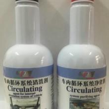 供应汽车蒸发箱可视化空调系统清洗剂北京福泽四海直销订购电话冷凝器水箱免拆清洗