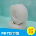 模切辅料PET保护膜图片