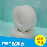 内江PET保护膜厂家/批发