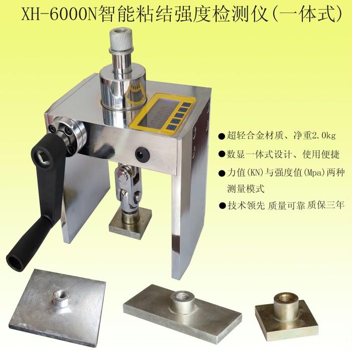 供应XH-6000N粘结强度检测仪,饰面砖拉拔仪,瓷砖拉拔仪