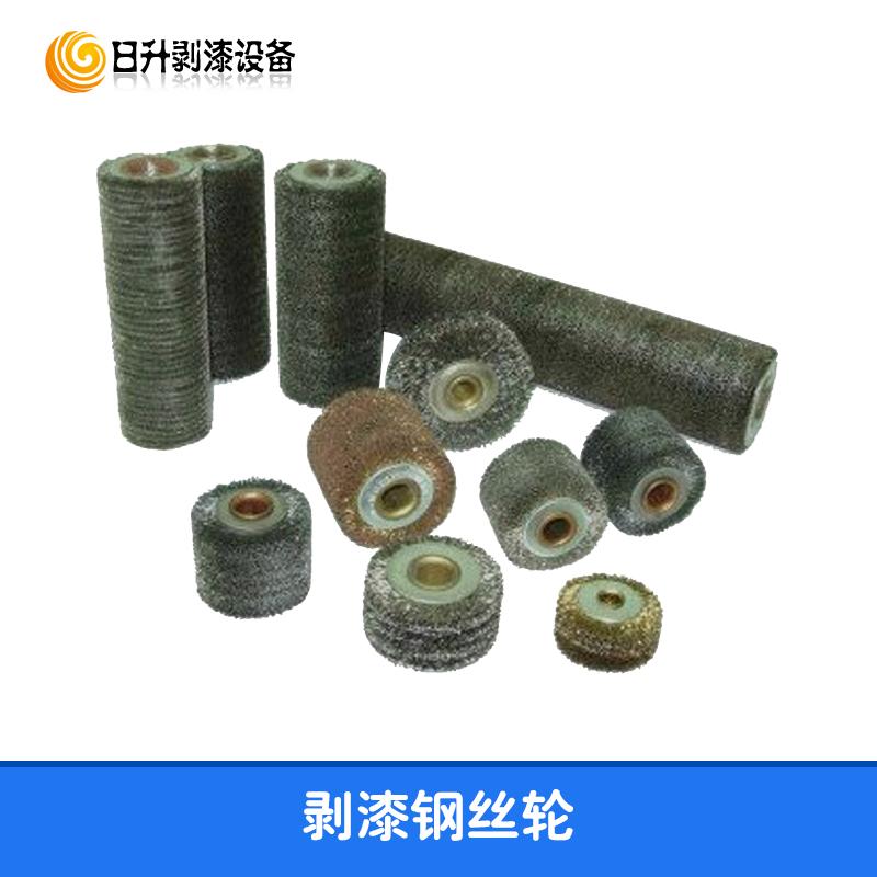 供应剥漆钢丝轮 厂家直销剥线轮 剥漆轮剥线机配件 不锈钢丝剥漆轮剥线磨漆