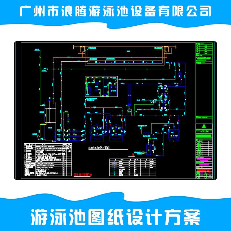 供应游泳池图纸设计方案 广州游泳池图纸设计方案 游泳池设计与施工