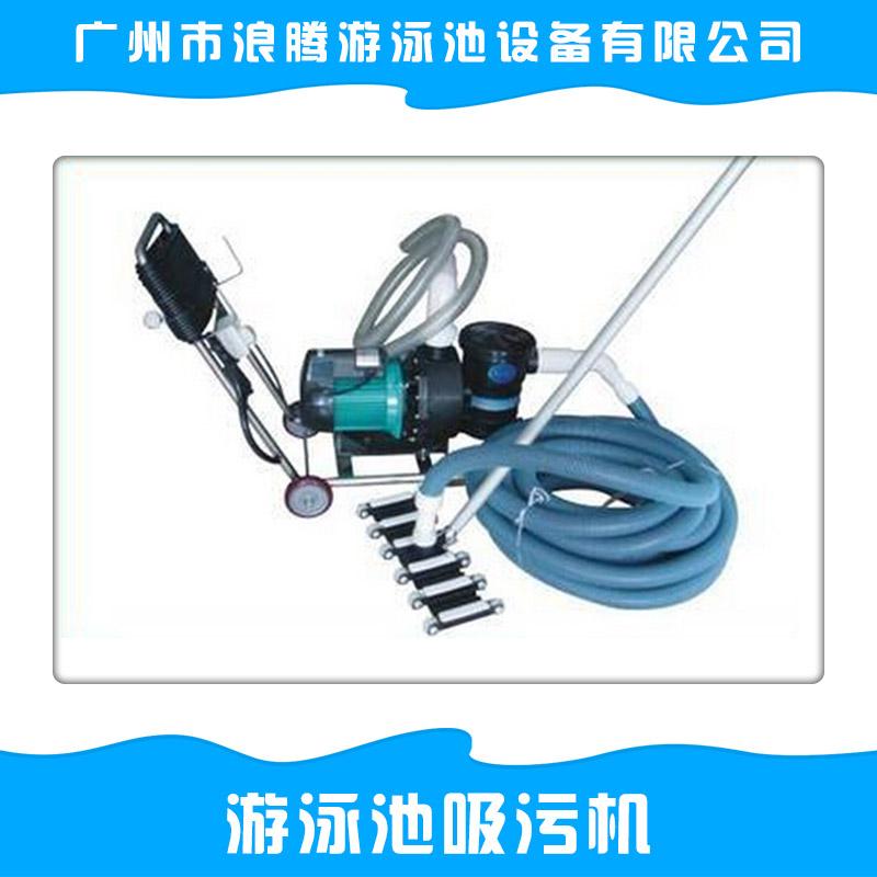 游泳池吸污机\ 爱克手动吸污机 \广州游泳池吸污机