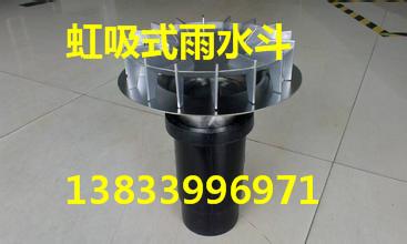 供应用于排水管的江阴100虹吸式雨水斗厂家 铸铁虹吸式雨水斗 河北雨水斗专业生产厂家