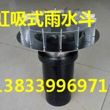 供应用于排水管道的侧入式雨水斗80价格 雨水斗和地漏有什么区别 圆形雨水斗实体厂家批发